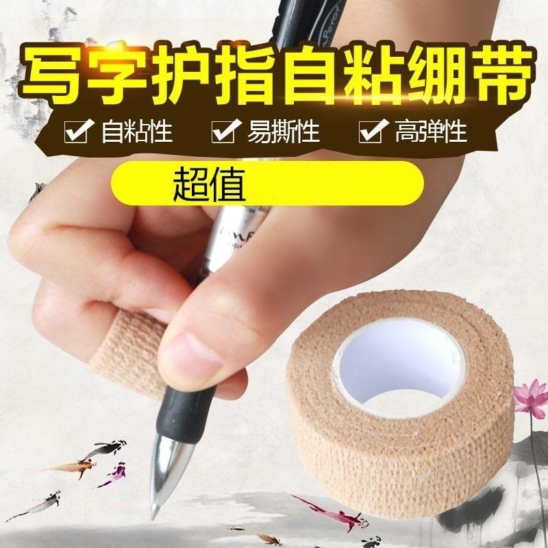 学生写字作业防磨手茧关节防护指套
