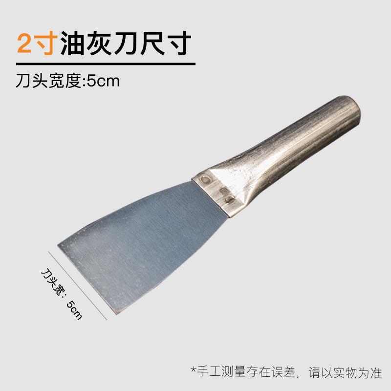 加厚不锈钢铁柄刮灰刀优质油灰刀