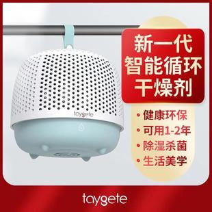 智能循环干燥剂家用小型卧室地下室内吸湿除湿机除潮抽湿防潮湿