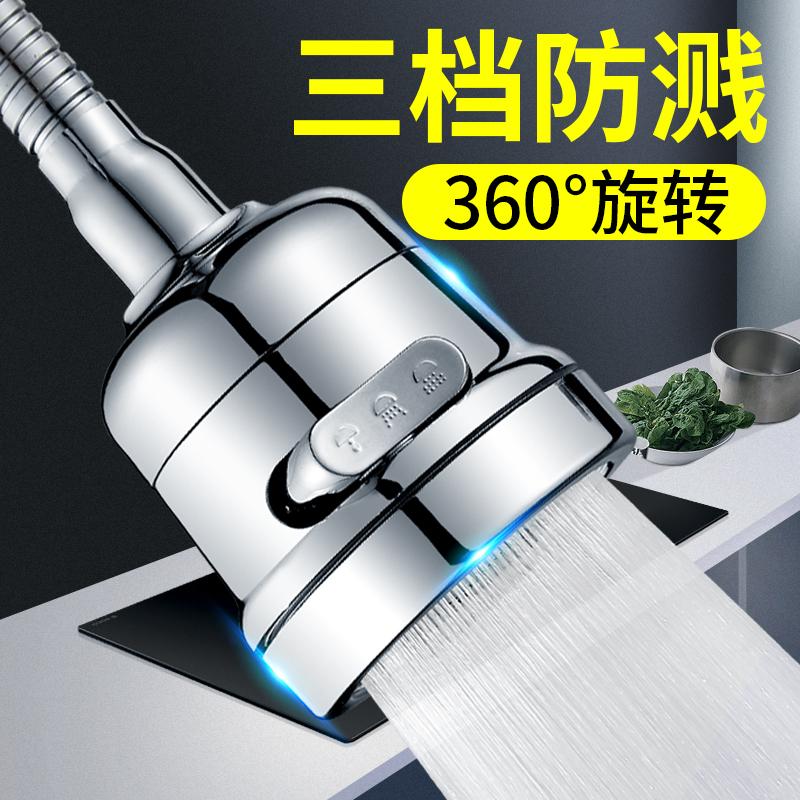 厨房水龙头防溅头器嘴通用加长延伸器过滤延长花洒喷头水增压神器
