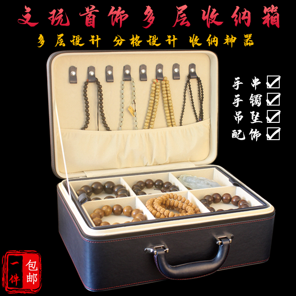 High-grade leather jewelry suitcase, playful Buddhist jewelry hand string Pendant with cover, multi-layer display storage box