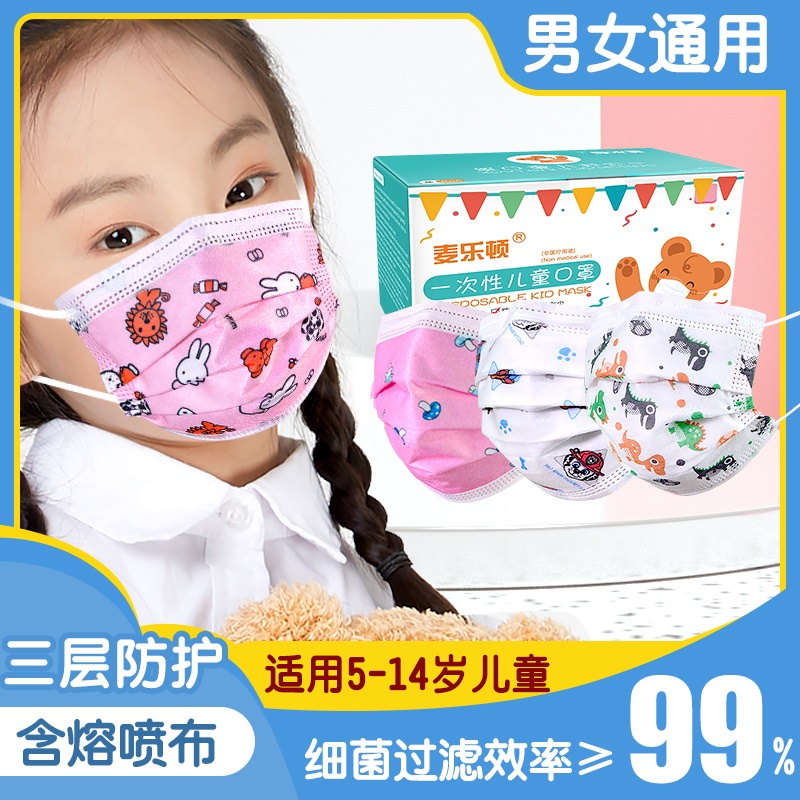 可爱卡通儿童口罩一次性口罩男童女童小孩小学生三层防护口罩现货