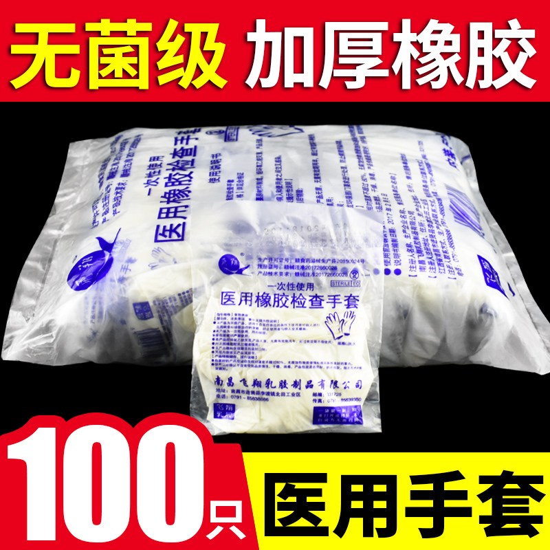 Medical rubber sterile gloves disposable latex doctor surgery medical operation home inspection protection special