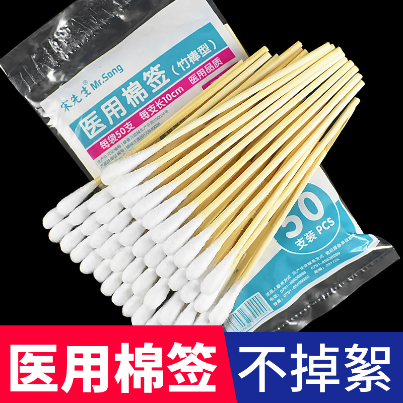 Medical cotton swab disposable sterile wooden stick small cotton swab medical baby ear household cotton swab