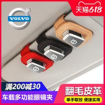 适用沃尔沃xc60/s90/s60/xc90/xc40车载眼镜盒夹架汽车用品改装饰