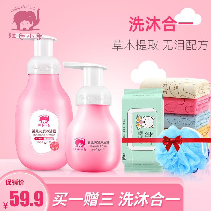 红色小象婴儿童盈养沐浴露宝宝洗护用品沐浴乳液洗澡清洁洗浴正品