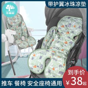 通用型婴儿车凉席安全座椅凉垫推车宝宝餐椅席垫坐靠凝胶冰垫夏季