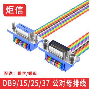 纯铜db9串口彩色排线db25杜邦线