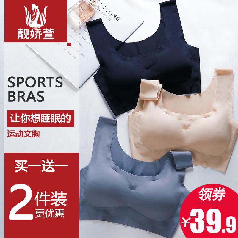日本无痕内衣套装女聚拢无钢圈防震跑步背心大码胸罩运动文胸薄款