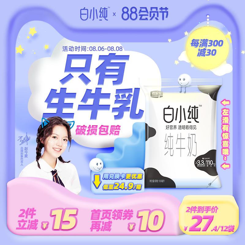 【直营】君乐宝透明袋装白小纯牛奶