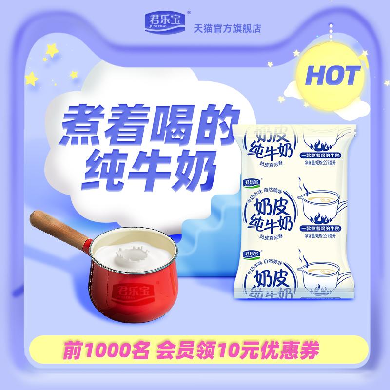 [官方]君乐宝利乐枕儿童奶皮纯牛奶
