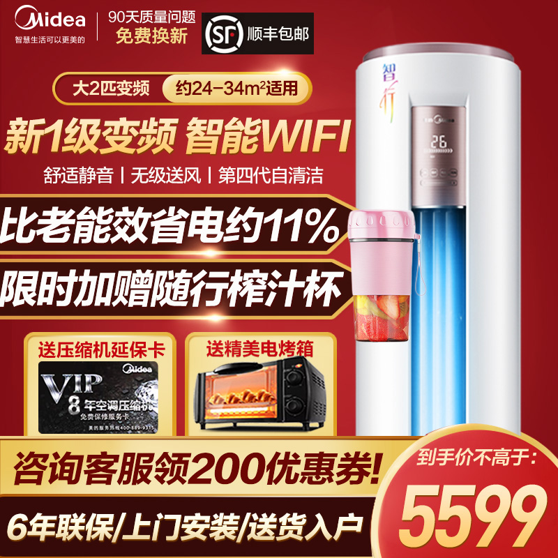 Midea 2p inverter air conditioner level-1 energy-saving vertical living room Zhihang cabinet 51yh200 official flagship store