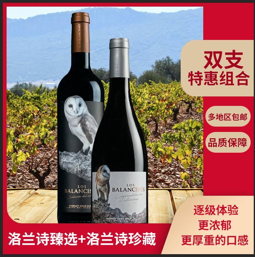西班牙原瓶进口干红 洛兰诗猫头鹰系列 赤霞珠 红歌海娜 西拉混酿