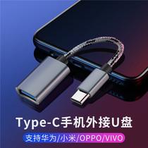 otg数据线typec转接头tpc转usb3.0安卓通用typec平板云下载接U盘转换器适用于苹果电脑华为oppo小米vivo手机