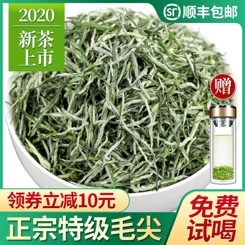 正宗信阳毛尖茶2020新茶明前特级嫩芽春茶散装绿茶浓香型茶叶500g