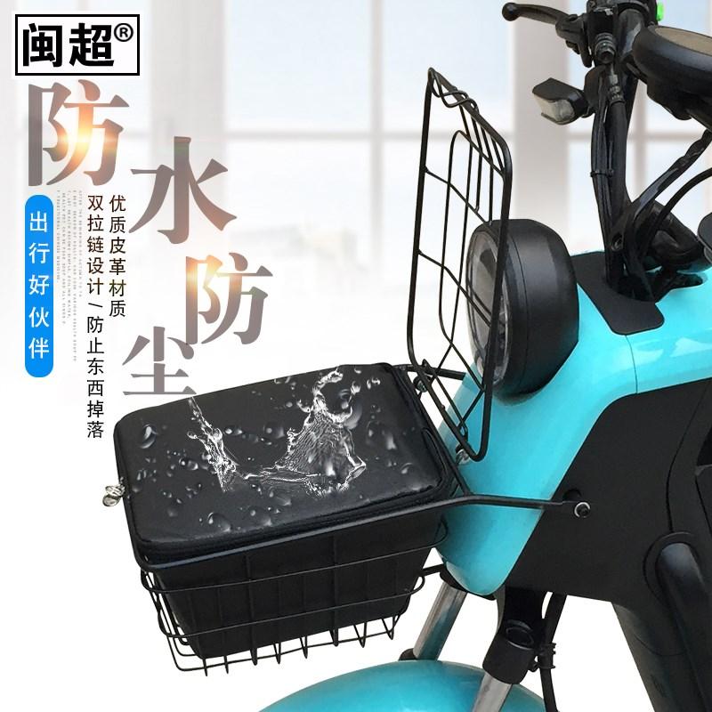 适用于小牛U1电动车前车篮内罩车筐防水带盖内篓包菜篮框内衬