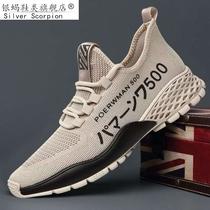 2020春夏季男鞋韩版潮流男士运动休闲跑步鞋飞织透气网面男士单鞋