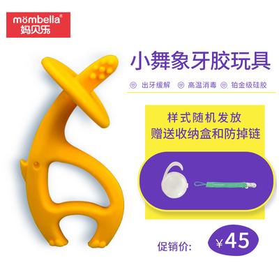 Mombella Mombe Le Xiaowu Elephant Molar Stick Baby Teether Silicone Chews can be boiled to relieve teething pain
