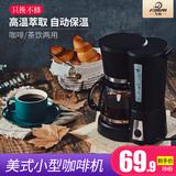 九殿KF-A02煮咖啡机家用小型全自动迷你电热美式滴漏式咖啡壶煮茶