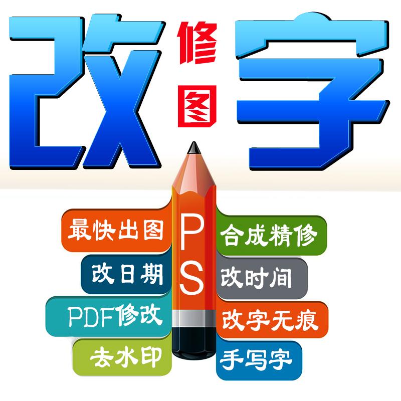 p图片处理专业淘宝美工扫描复印PDF文件修改数字去水印截图ps改字