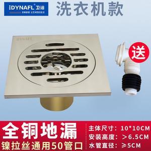 洗衣机防臭淋浴全铜芯卫生间房下水道圆形防锈4050管超薄款地漏