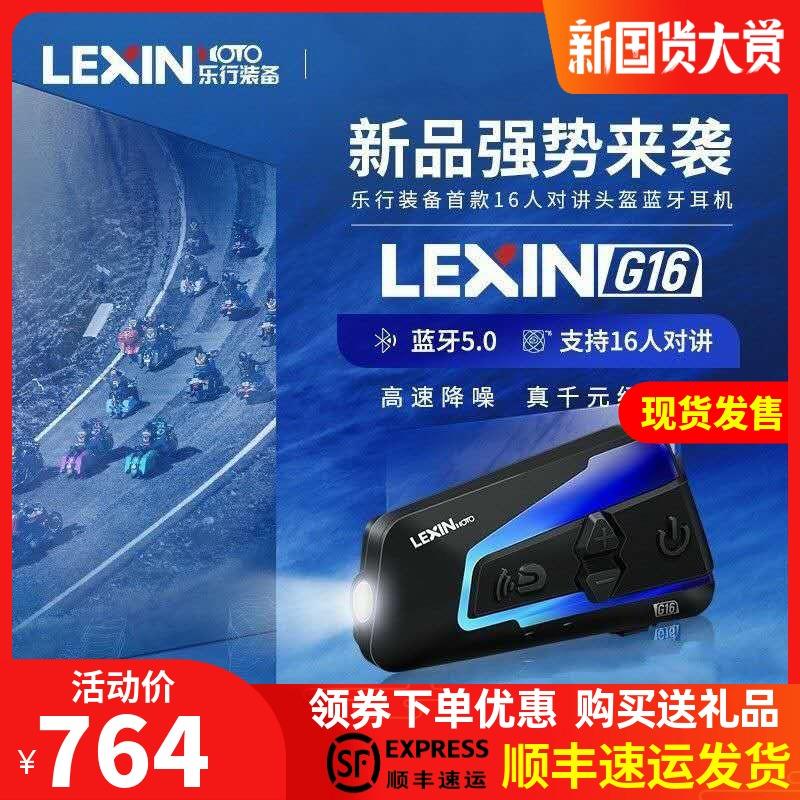 美国LEXIN乐行G16摩托车头盔蓝牙耳机骑行装备内置无线对讲机一体
