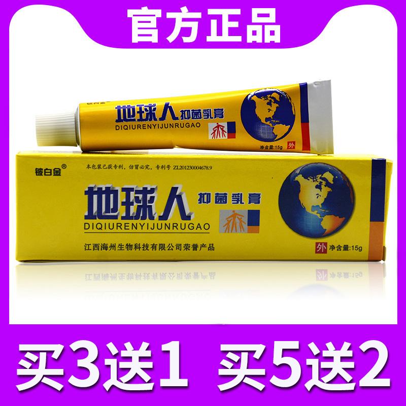 【3送1  5送2】正品铍白金地球人草本抑菌乳膏原厂皮肤瘙痒外用药
