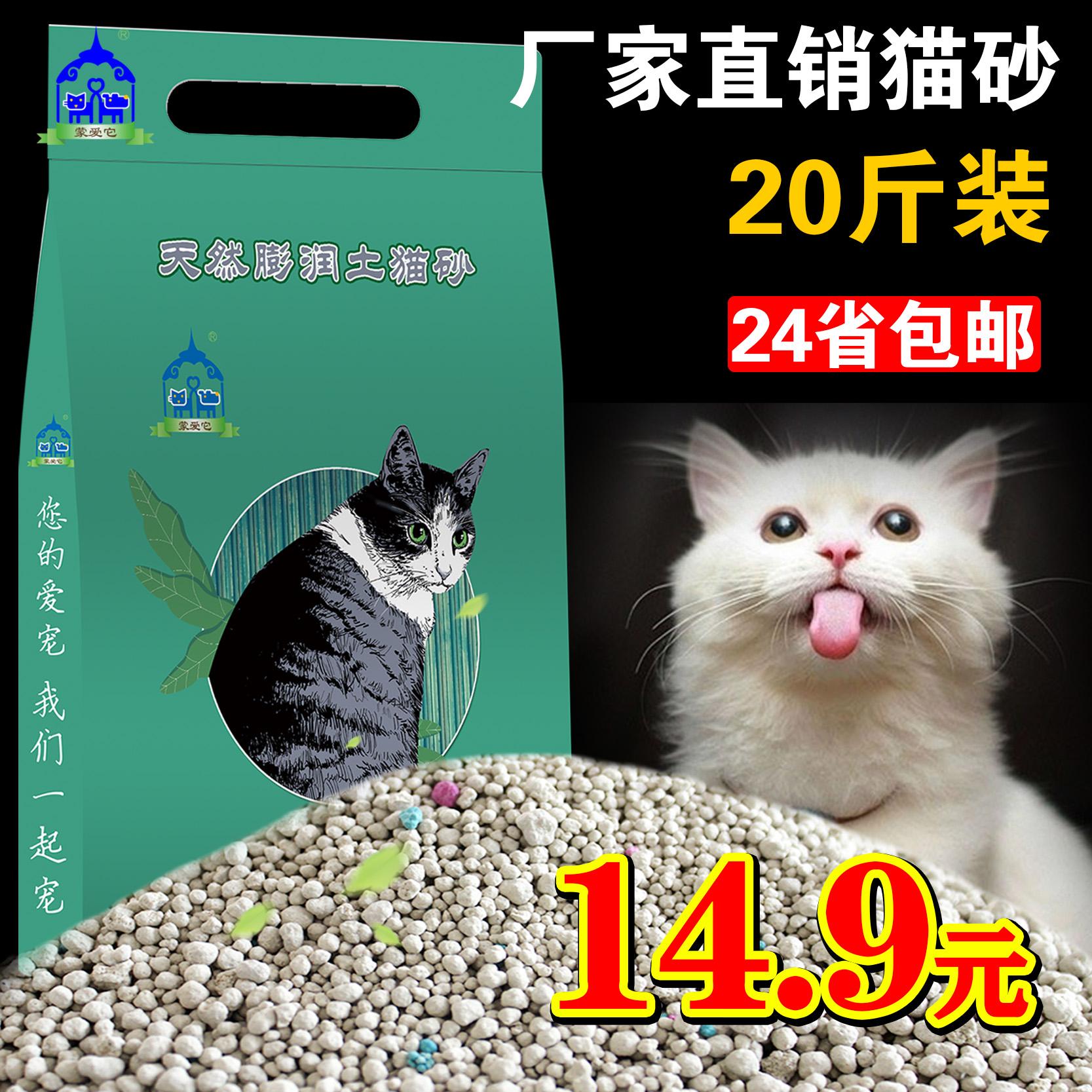 蒙爱它膨润土猫砂包邮10公斤除臭结团低尘猫沙20斤10kg猫咪用品