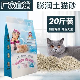 蒙爱它膨润土猫砂包邮10公斤kg猫咪猫砂用品猫沙除臭原味直发20斤图片