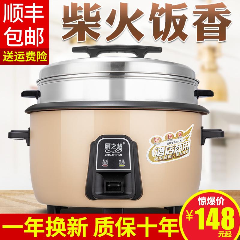 厨之慧大容量18升食堂商用大电饭锅