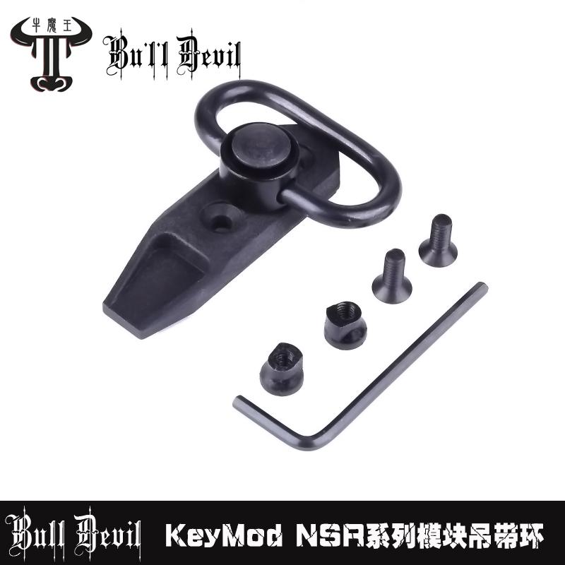 Bull Devil KeyMod NSR系列模块吊带环 侧面快拆背带扣 QD扣配件