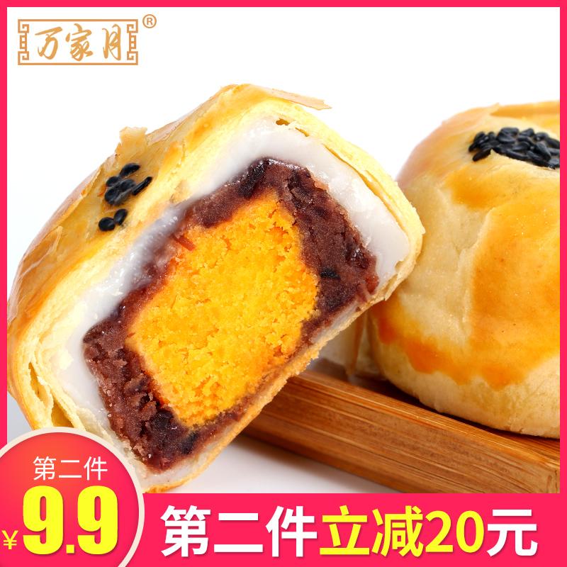 蛋黄酥手工网红小吃咸鸭蛋软糯糕点海鸭蛋雪媚娘麻薯休闲早餐零食