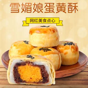 网红小吃手工咸鸭蛋软糯糕点蛋黄酥海鸭蛋雪媚娘麻薯休闲早餐零食