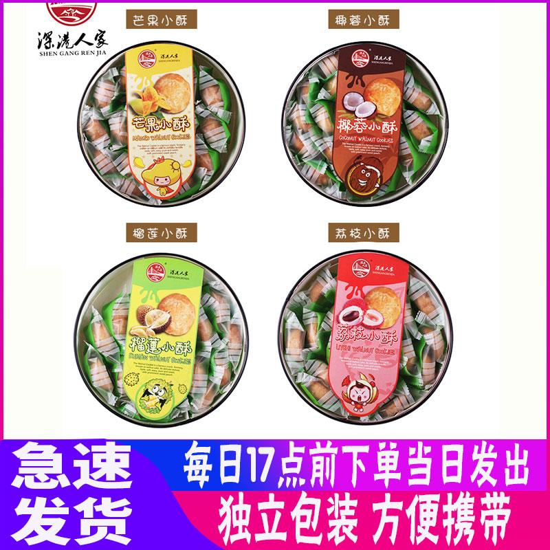 深圳特产水果味小桃酥饼干早餐糕点澳门香港风味广东特产小吃零食