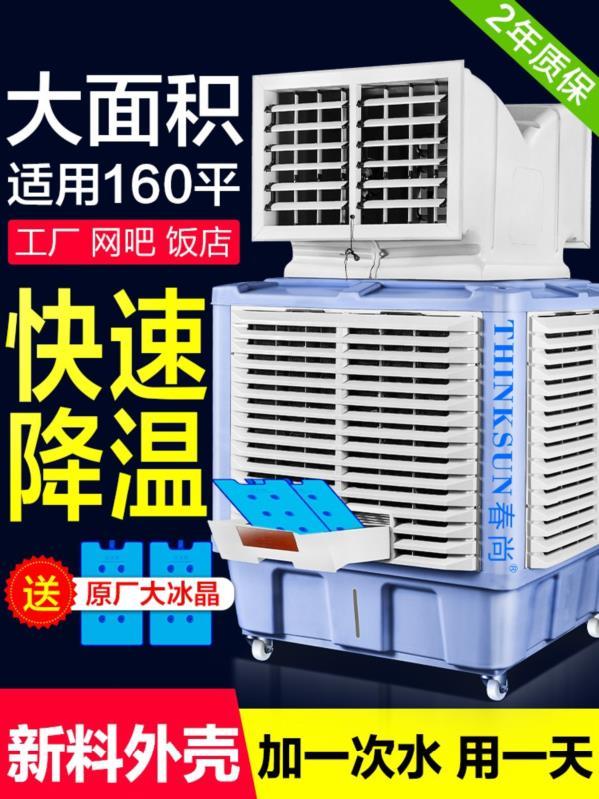 满2035.00元可用1元优惠券新款移动工业水冷商用空调