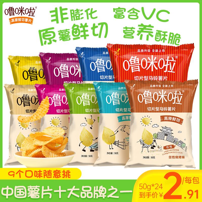 噜咪啦鲜切薯片儿童小吃休闲食品爆款办公室零食大礼包100g50g