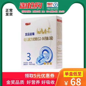 宜品益臻奶粉3段新生婴儿三段益生菌配方牛奶粉盒装400g