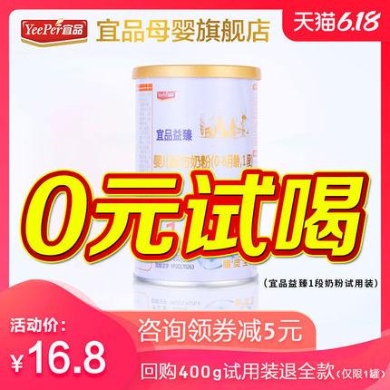 宜品益臻1段试用装新生初生奶粉