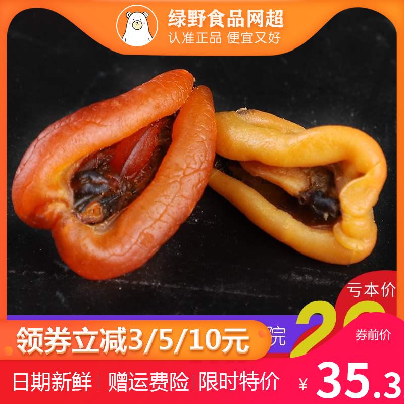 海悦源淡菜干大号海鲜干货海虹干贻贝青口贝海产干货山东特产250g