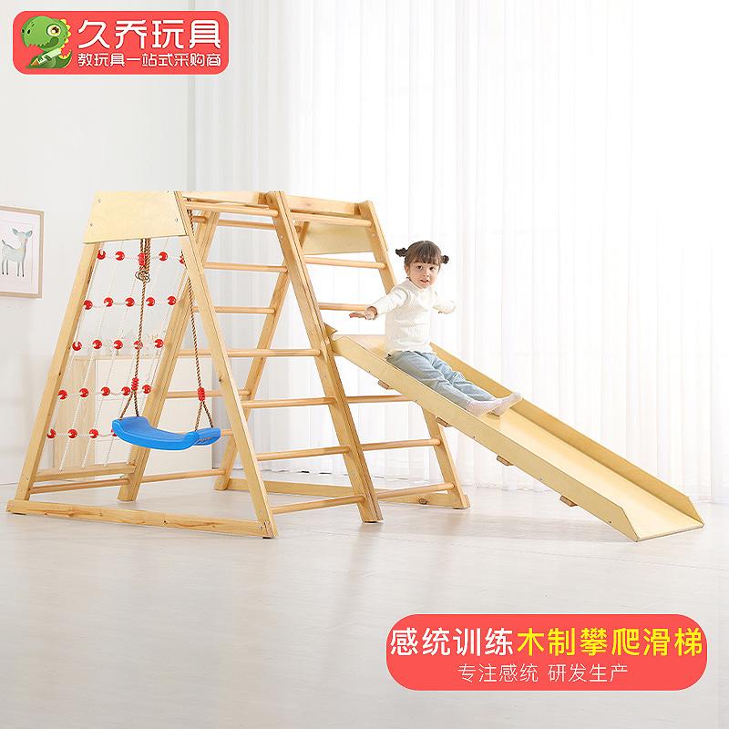 幼儿园感统训练器材攀爬架儿童房室内家用滑梯秋千小型健身玩具
