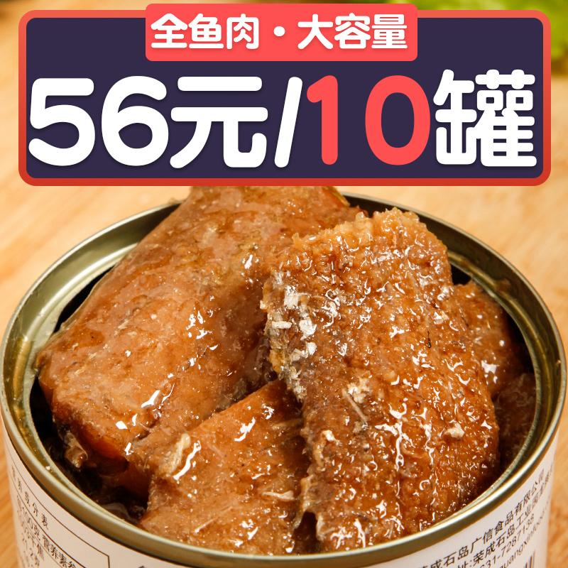 【10罐裝】渤海灣五香帶魚罐頭即食下飯帶魚罐裝刀魚肉海鮮罐頭魚