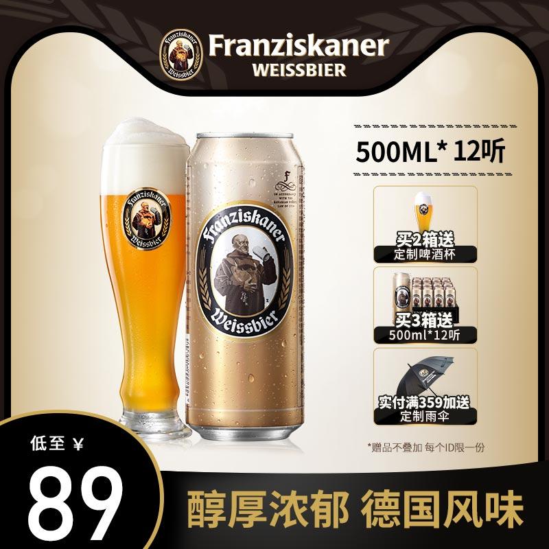 范佳乐教士啤酒500ml*12听装整箱官方德国风味啤酒官方旗舰店正品
