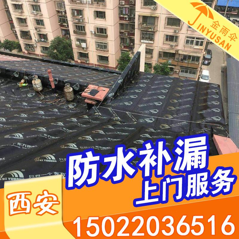 西安防水补漏房屋漏水维修阳台窗户做屋顶外墙卫生间房顶飘窗施工