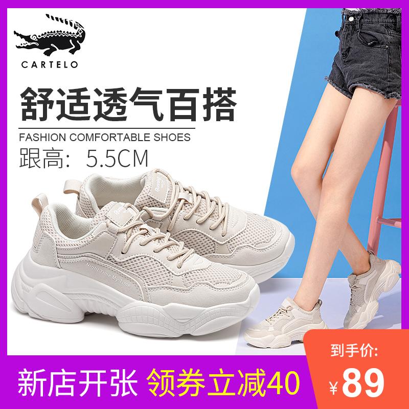 卡帝乐鳄鱼老爹2019秋季厚底小白鞋热销26件正品保证