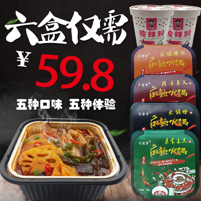 自热小火锅自助即食懒人速食关东煮券后49.00元