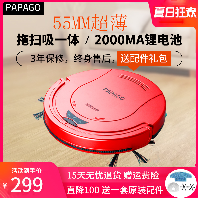 Papago sweeper robot ultra thin intelligent household vacuum cleaner cleaning all in one machine