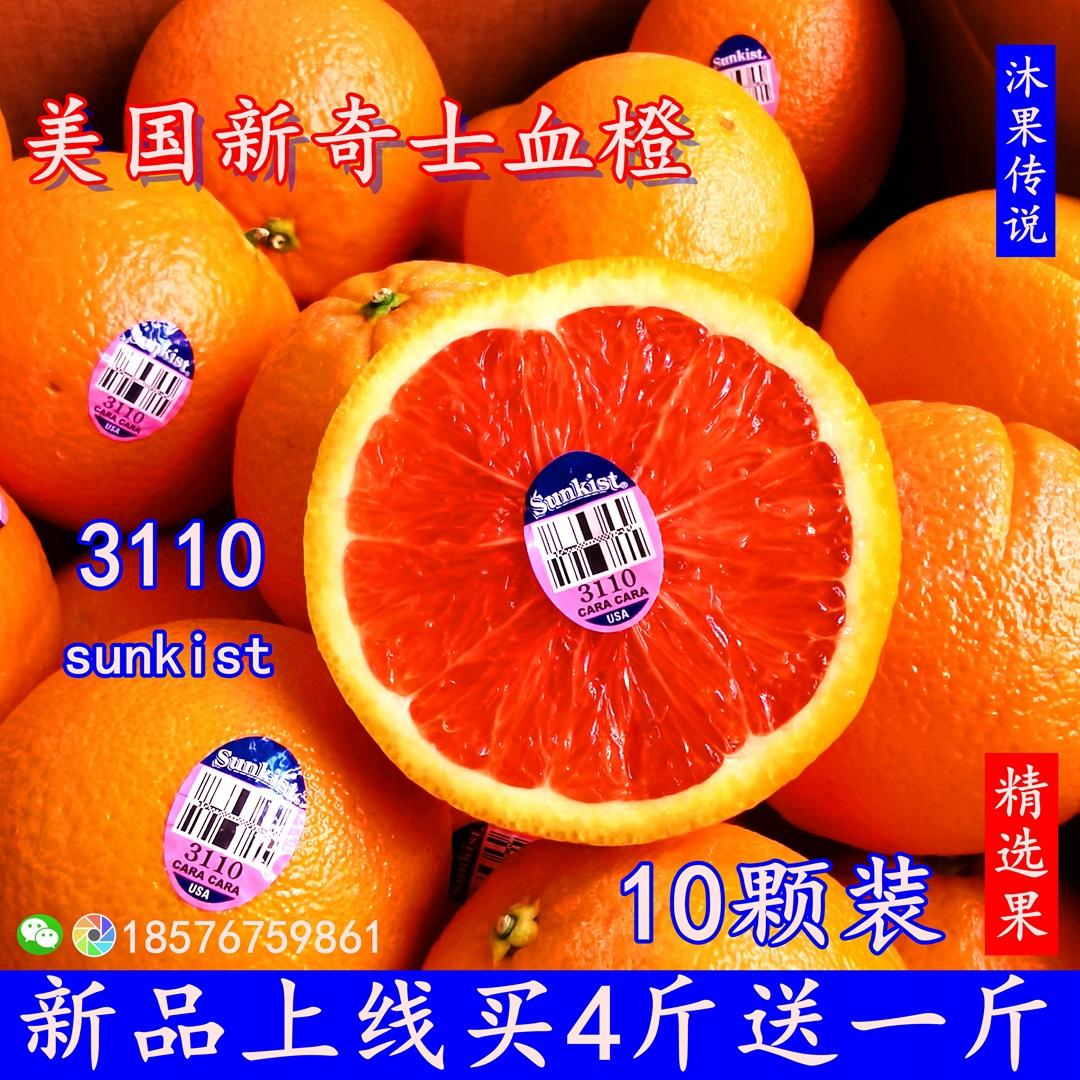 现货美国进口新奇士血橙3110橙子12颗红肉橙子甜橙新鲜孕妇水果