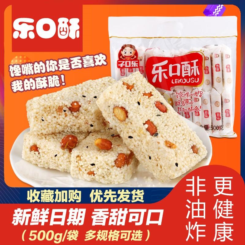 子口乐花生小米酥米花糖500g湖北特产乐口酥休闲食品网红零食小吃