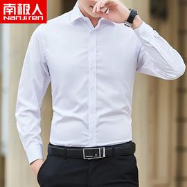 南极人春季新款男士衬衫纯色职业上衣长袖商务潮流简约时尚外套男