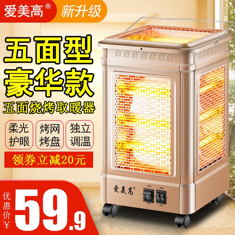 爱美高五面取暖器烧烤型烤火器小太阳电热扇家用四面电暖气烤火炉